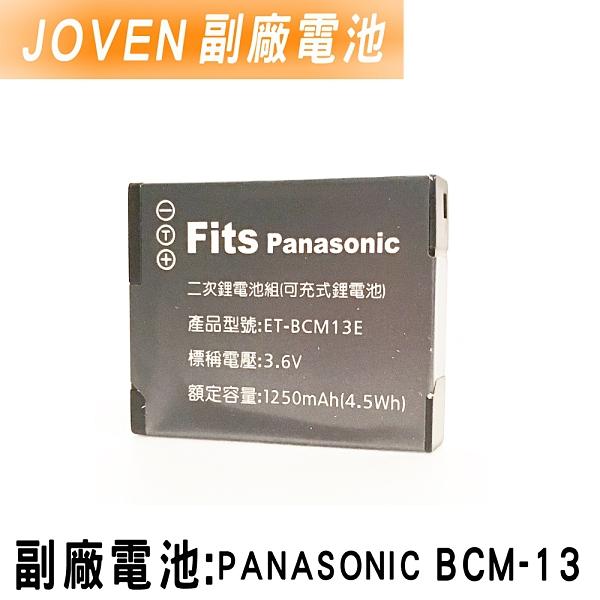 【JOVEN】PANASONIC DMW-BCM13 相機副廠鋰電池