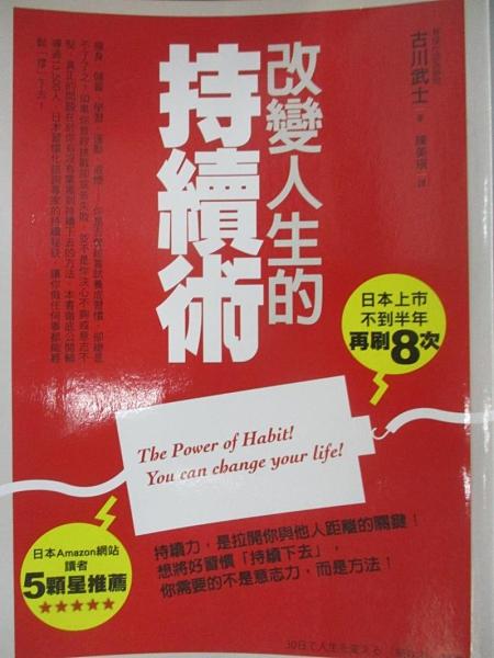 【書寶二手書T3/勵志_AH2】改變人生的持續術_古川武士