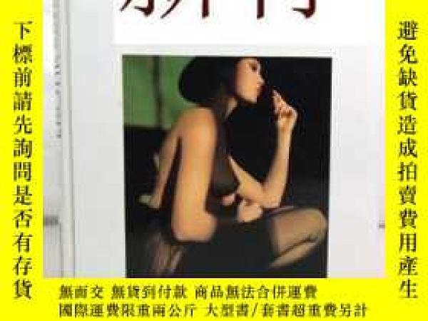 二手書博民逛書店稀缺,罕見《現代情色藝術攝影 》 約1986年出版Y259510