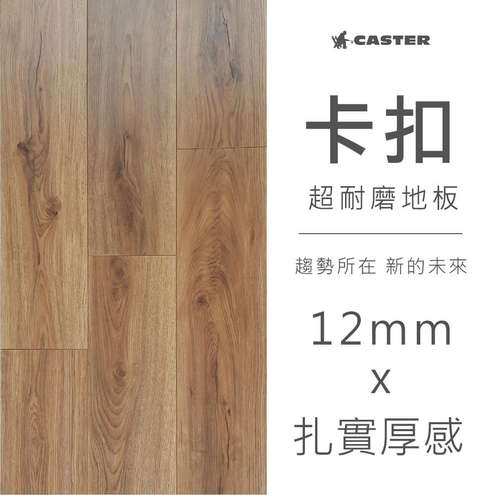caster地板卡扣diy超耐磨木地板美宅生產器趨勢所在 新的未來