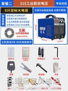 工業級電焊機315 400雙電壓家用220v三相380v兩用便攜式小型全銅 秋冬特惠上新~