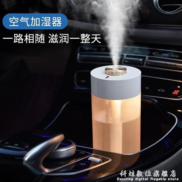車載加濕器汽車用霧化香薰帶氛圍燈噴霧車內香水空氣凈化消除異味 科炫數位