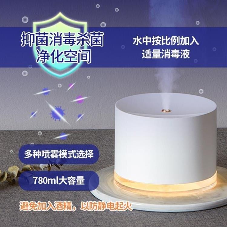 加濕器 消毒噴霧器usb好看的加濕器 小型家用空調房空氣香薰車載簡約便攜 清涼一夏钜惠
