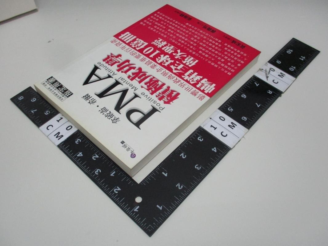 【書寶二手書T4/勵志_AT8】拿破崙希爾PMA積極成功學_黃宏成、郭俊男、張海修