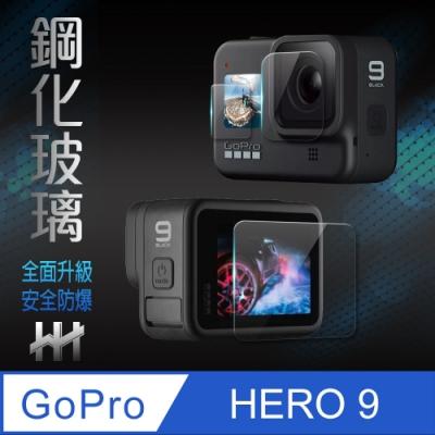 【HH】鋼化玻璃保護貼系列 GoPro HERO 9 BLACK (螢幕+鏡頭+前螢幕)