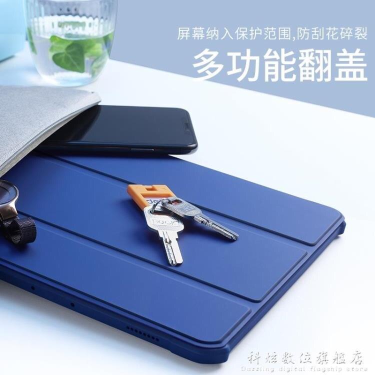 訊迪華為matepadpro保護套m6平板10.8英寸5G新款10.4電腦matepad pro 科炫数位