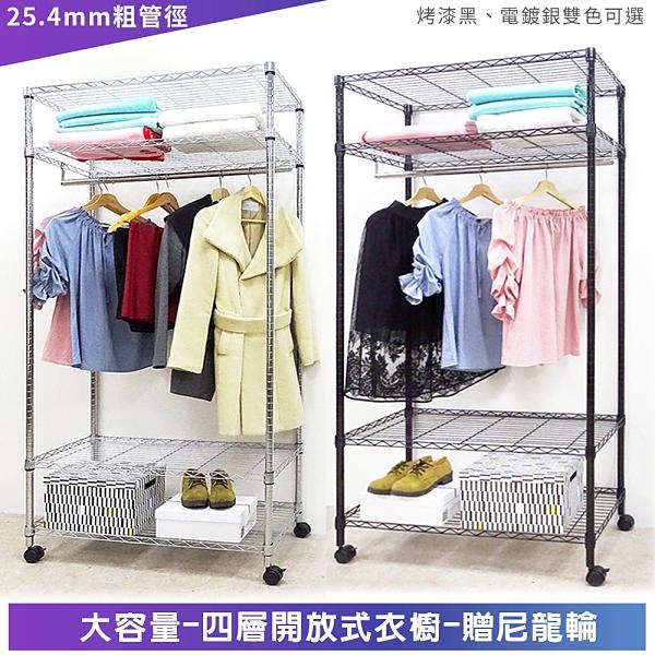 91x46x180四層開放式衣櫥+尼龍輪 組裝衣櫥 衣櫃 簡約現代 經濟型 宿舍 掛衣架 衣櫥 鐵架衣櫥