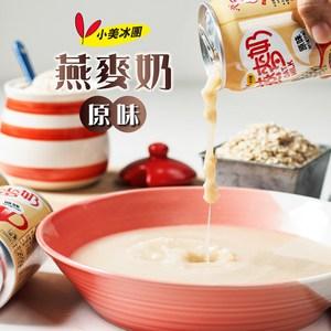 小美冰團-原味/黑芝麻燕麥奶(含顆粒) x72罐/箱(310ml/罐)原味X72罐