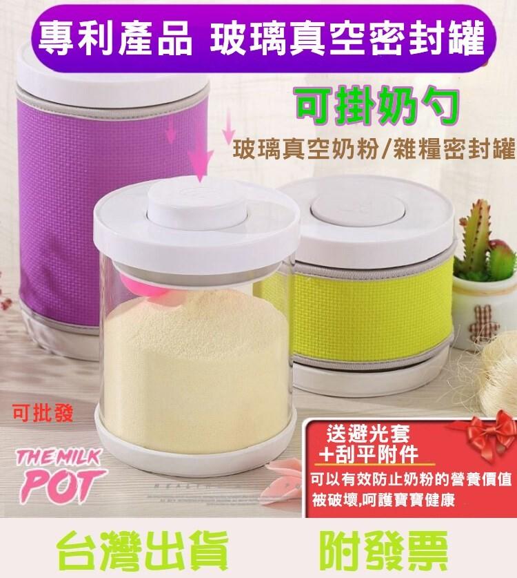 專利產品玻璃食品密封罐 奶粉密封罐 真空罐 便攜式寶寶輔食嬰兒裝奶粉罐 食品分裝密封罐500ml