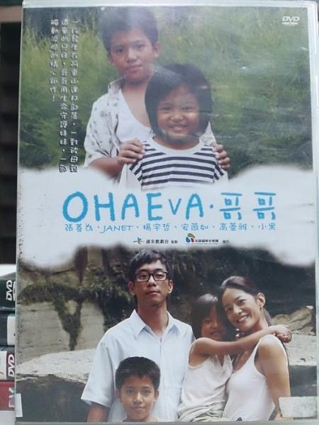 挖寶二手片-L09-055-正版DVD-華語【OHAEVA哥哥】-張善為 高蕾雅 Janet 安薇如(直購價)海報是影印