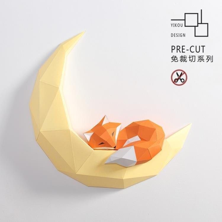 北歐立體狐貍月亮墻飾掛件簡約客廳紙藝DIY手作攝影墻面裝飾品INS