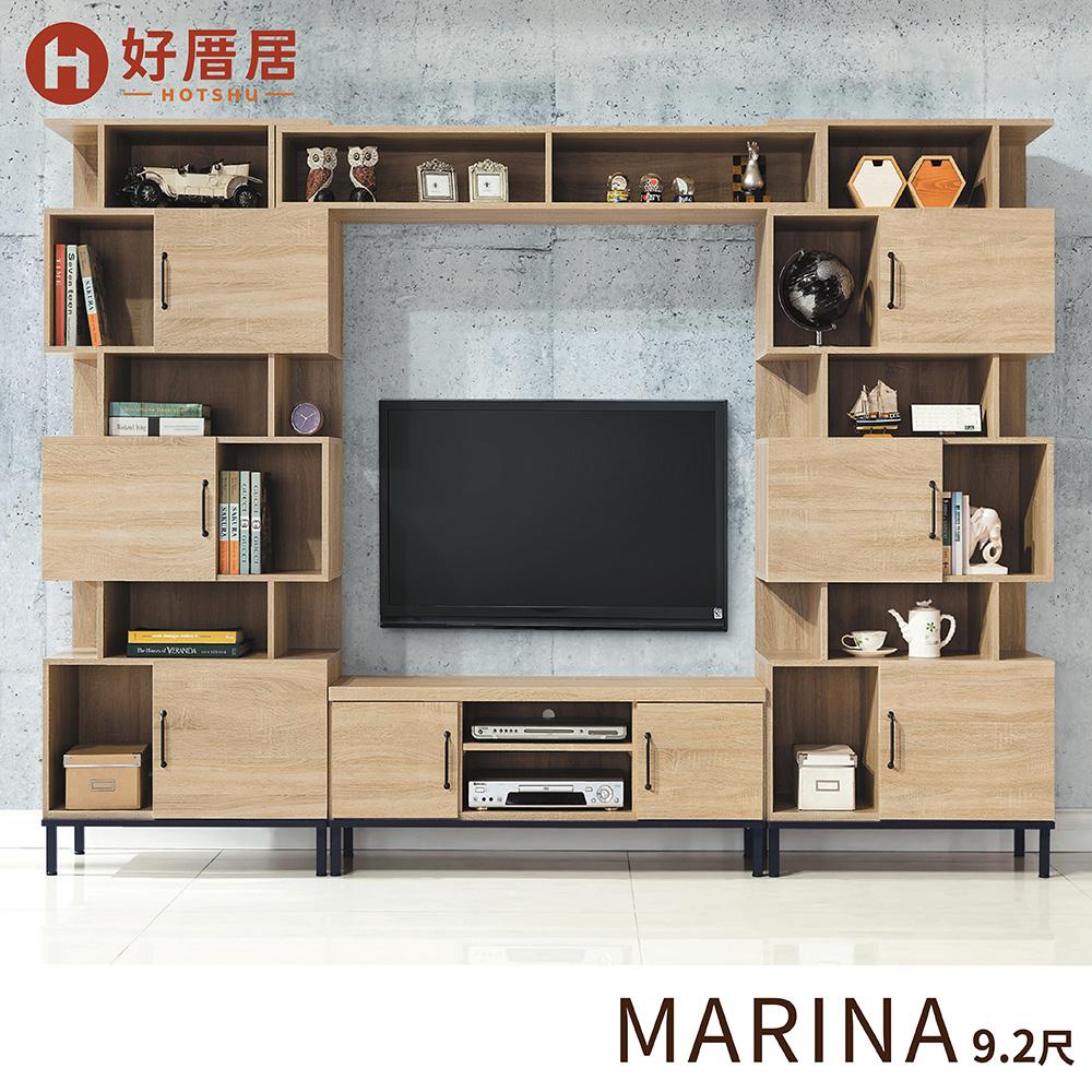 【好厝居】瑪利娜 多功能收納9.2尺電視櫃