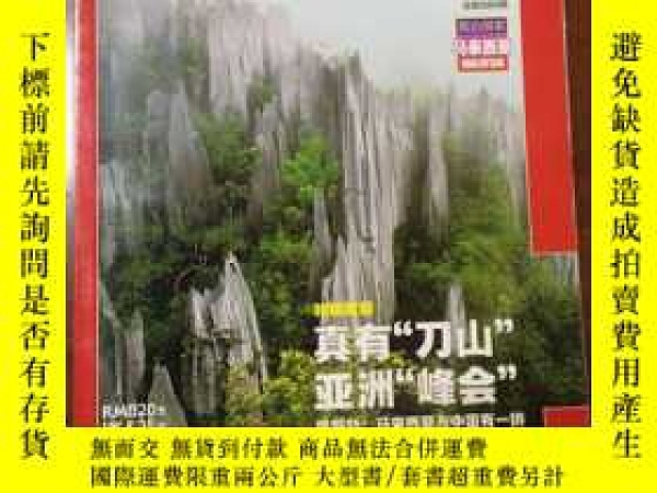 二手書博民逛書店《中國國家地理》期刊2004年4月9月;2005年11月;200