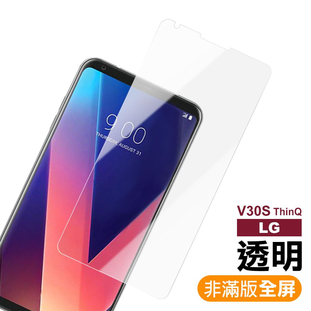 lg v30s thinq 透明 9h 鋼化玻璃膜 手機 保護貼