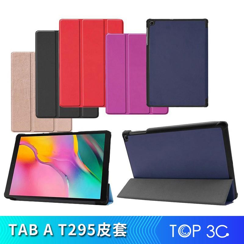 適用於Samsung Galaxy Tab A 8吋卡斯特紋三折皮套(T295) 簡約 多角度 防爆裂設計