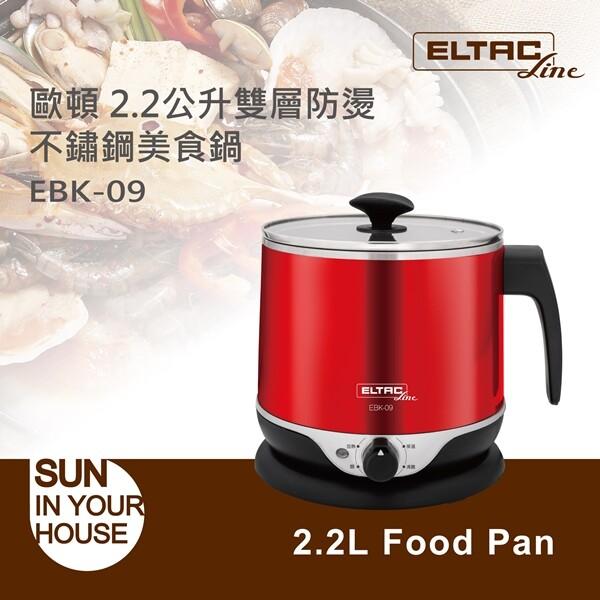eltac歐頓 2.2公升雙層防燙不鏽鋼美食鍋 ebk-09福利品九成新