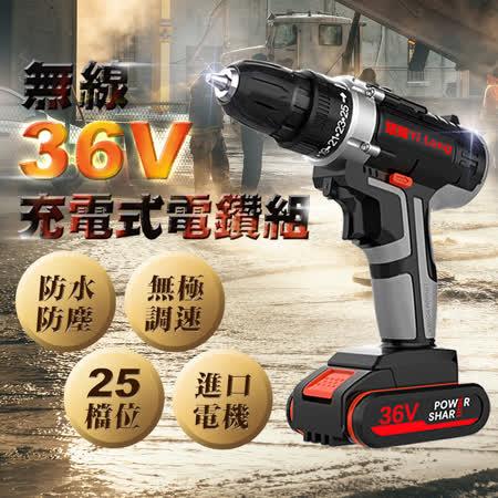 大功率36V充電式雙軸電動電鑽起子機組(F0018)