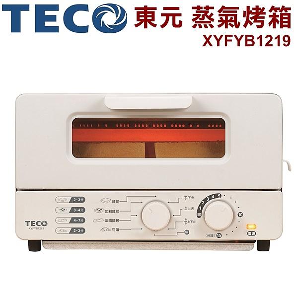【東元】10公升雙旋鈕蒸氣烤箱 智能設定 烤吐司 烤麵包 XYFYB1219 保固免運