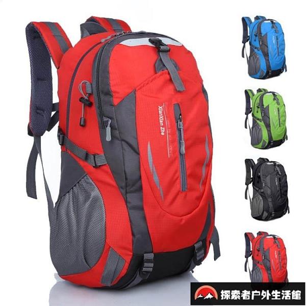戶外登山包40L大容量輕便旅游旅行背包男女雙肩包防水騎行包書包【探索者戶外生活館】