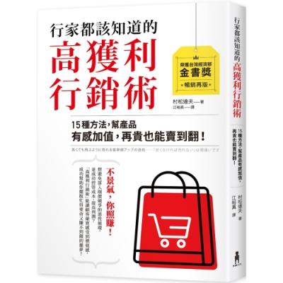 行家都該知道的高獲利行銷術:15種方法,幫產品有感加值,再貴也能賣到翻(暢銷再版)