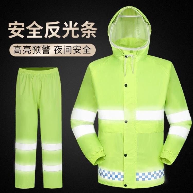 雨衣 反光雨衣雨褲套裝交通路政執勤安全救援熒光防水衣服騎行分體雨衣