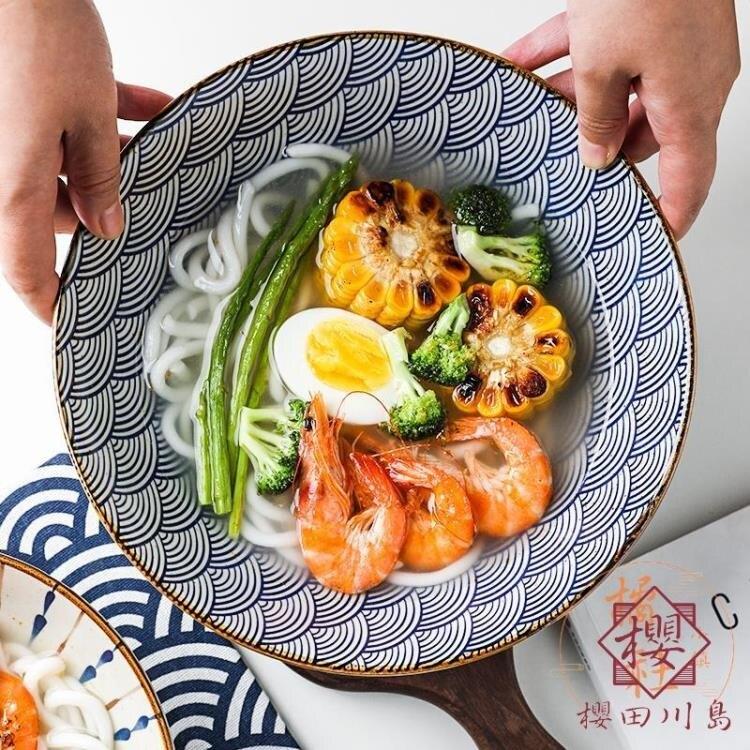日式陶瓷拉面碗吃面大碗湯碗斗笠碗日料餐具【櫻田川島】
