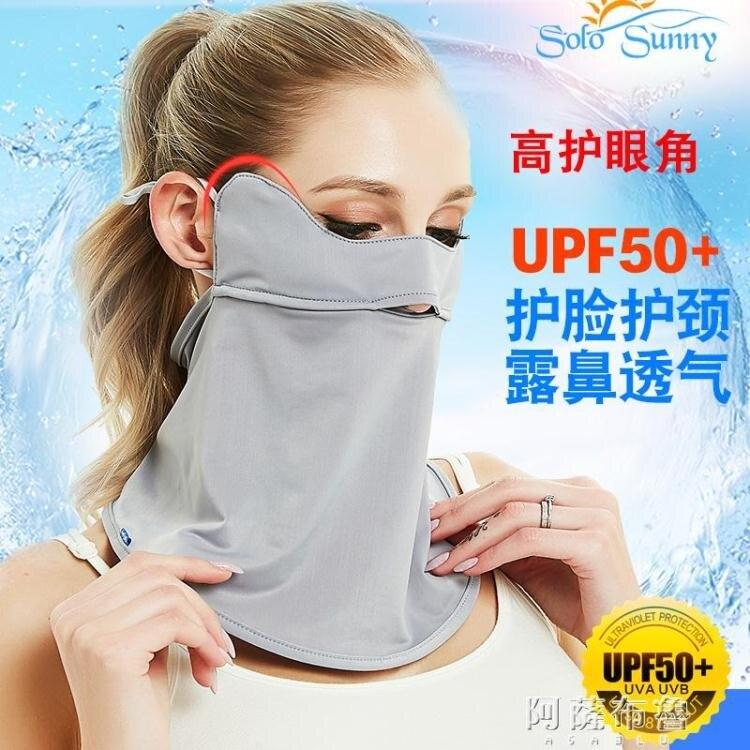 【現貨】防曬口罩 護眼角防曬口罩護頸 薄款 防紫外線面紗女遮陽面罩薄款   【新年禮品】