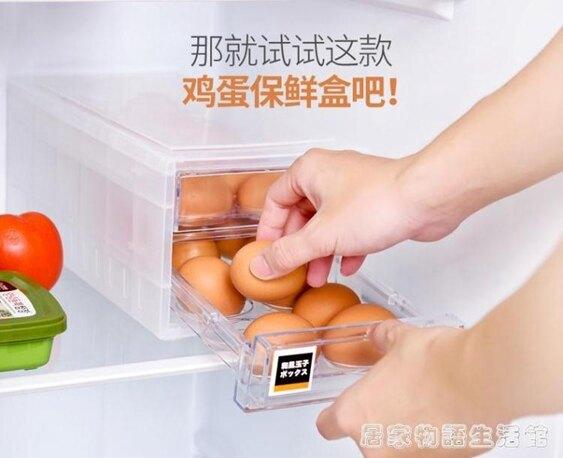 放雞蛋的蛋托保鮮收納盒架子裝蛋盒抽屜式冰箱用蛋格盒整理神器 中秋節全館免運