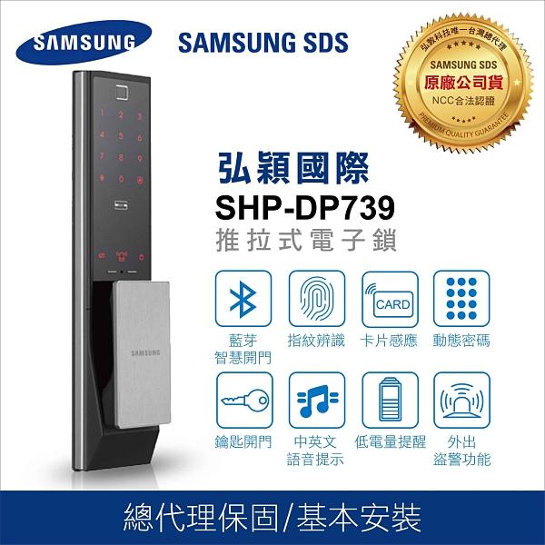 ▼三星電子鎖SHP-DP739(頂級款) 感應卡/密碼/藍芽APP/指紋/鑰匙【台灣總代理公司貨】