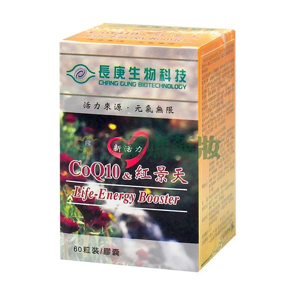長庚生技 新活力-CoQ10&紅景天膠囊60顆/瓶X4入組【媽媽藥妝】