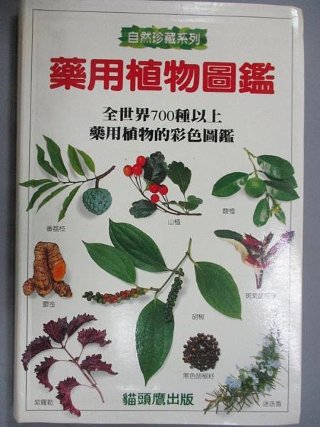 【書寶二手書T6/科學_FR4】藥用植物圖鑑_萊斯莉布倫尼斯