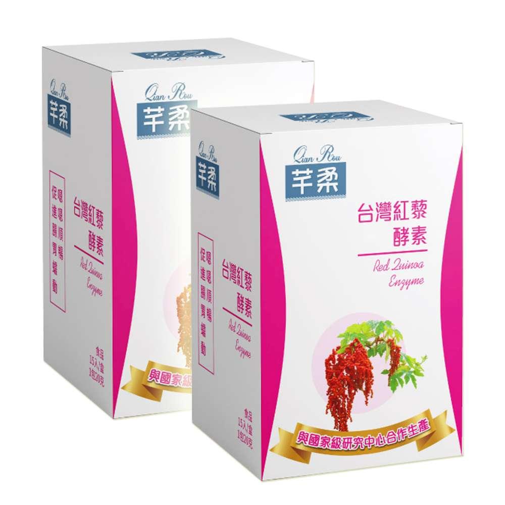 摩達客-芊柔台灣紅藜酵素*2盒入優惠組合(15包入/盒)工研院合作生產天然植萃穀物紅寶石