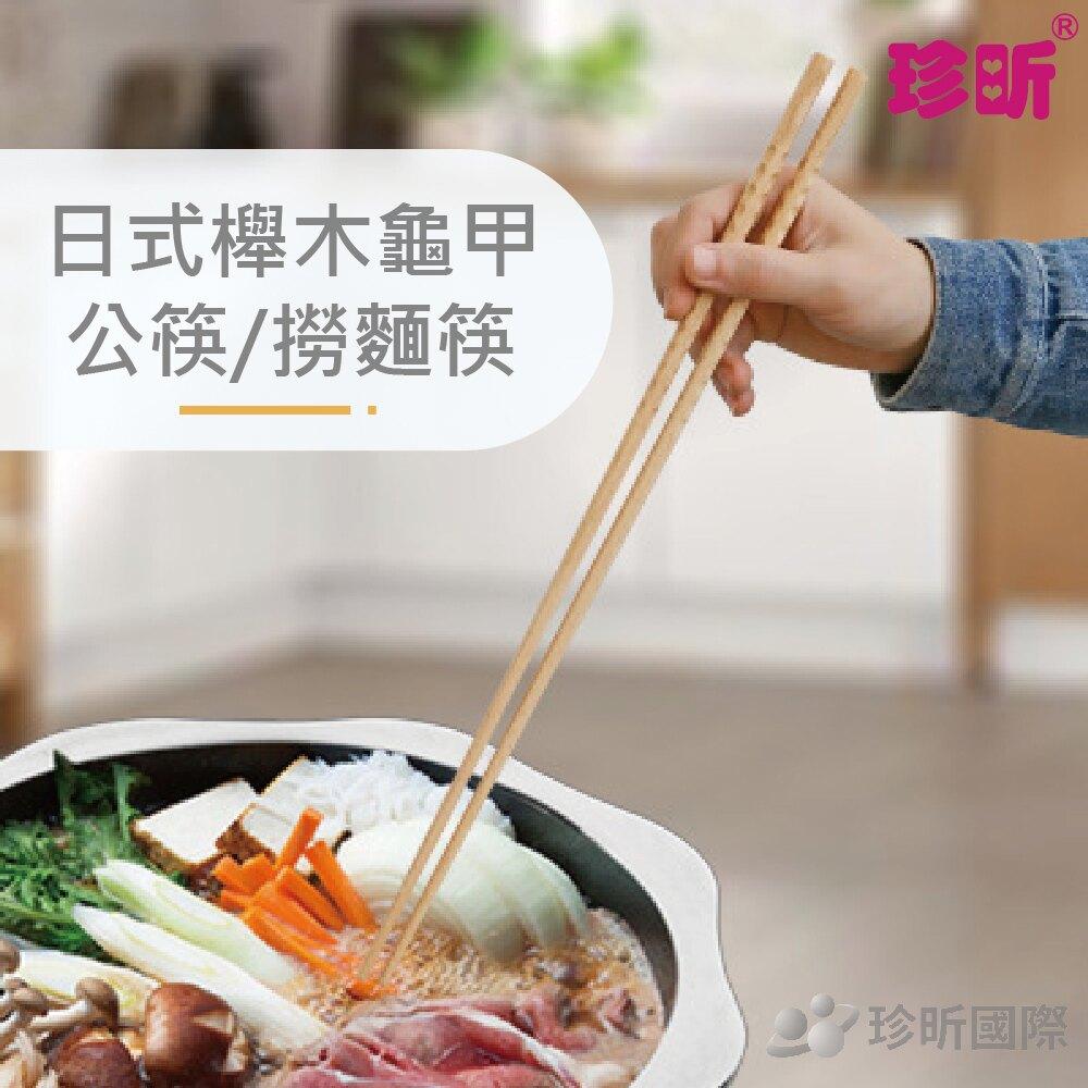 【珍昕】日式櫸木龜甲長筷(公筷約32cm/撈麵筷約42cm)/公筷/長筷/撈麵筷