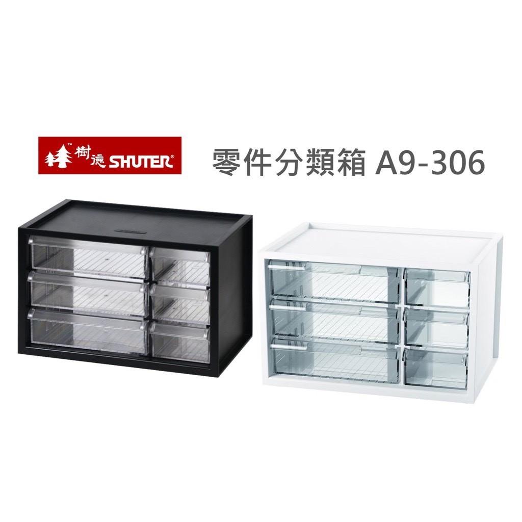 樹德小幫手零件分類箱 6抽 A9-306 零件箱 收納箱 整理箱 小物收納分類 文具收納