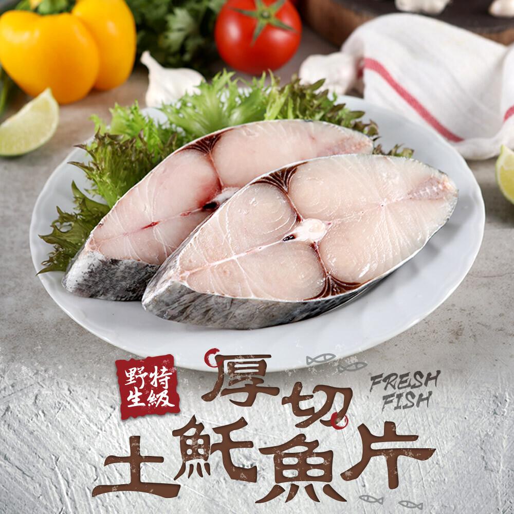 愛上seafood野生特級厚切土魠魚片