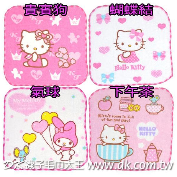 Kitty 美樂蒂 雙子星 系列小方巾 手帕【DK大王】