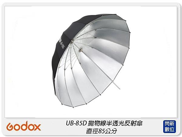 Godox 神牛 UB-85D 拋物線型 半透光 反射傘 反光罩 85公分(UB85D,公司貨)