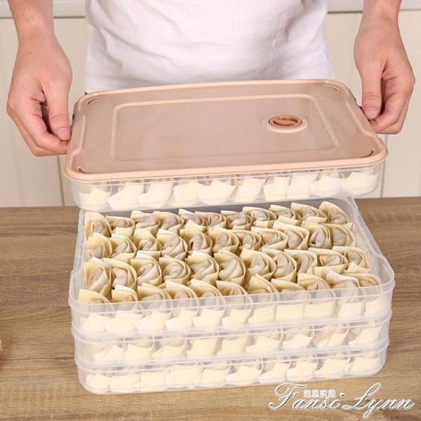 家用冰箱速凍水餃子收納盒冷凍盒托盤保鮮餛飩雞蛋多層盒分格 范思蓮恩