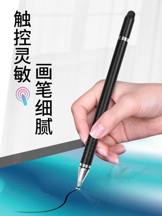 [假期折扣]觸控筆ipad筆觸控筆電容筆apple pencil主動式平板筆手機蘋果ipencil