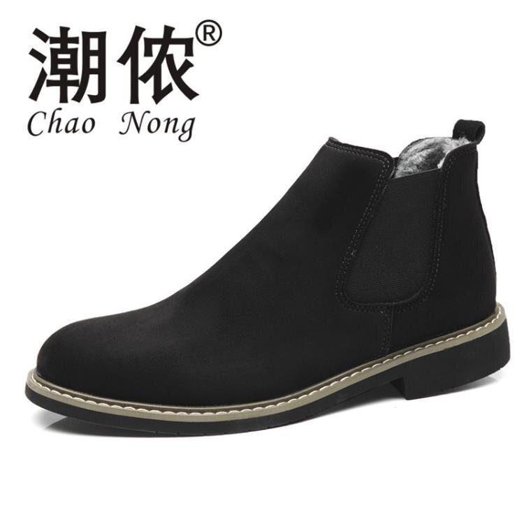冬季新款馬丁靴男士短靴英倫切爾西靴保暖棉鞋雪地棉靴男靴子皮靴 限時鉅惠85折