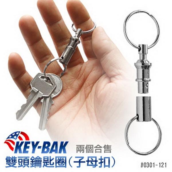 美國KEY BAK 子母扣鑰匙圈(公司貨))#0301-121