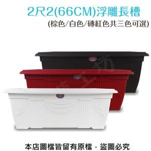 2尺2(66CM)浮雕長槽(棕色/白色/磚紅色共三色可選)棕色