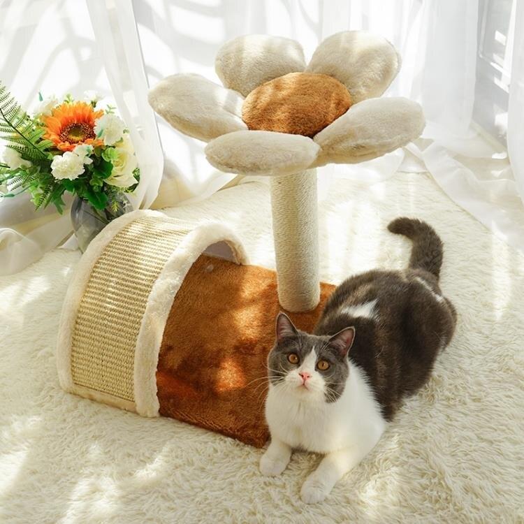 貓樹貓爬架貓窩貓樹一體劍麻貓抓板磨爪器小型貓窩別墅太陽花花朵 新年促銷