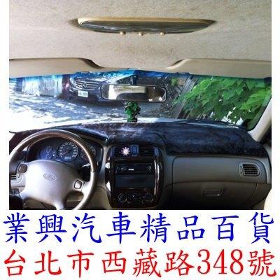 卡拉面 CARAVAN 1995-04年 愛車美儀表板避光墊 台灣製 隔熱 抗菌 防霉 防塵 降溫 防眩光 (1E29-2L)