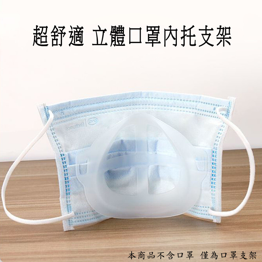 10入超舒適透氣立體口罩內托支架