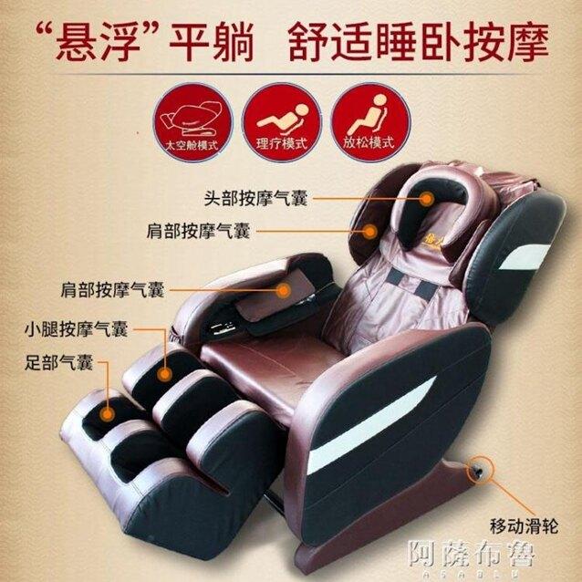 按摩椅 倍力邦 按摩椅家用全身豪華自動多功能電動倍力幫 MKS居家生活節 清涼一夏钜惠
