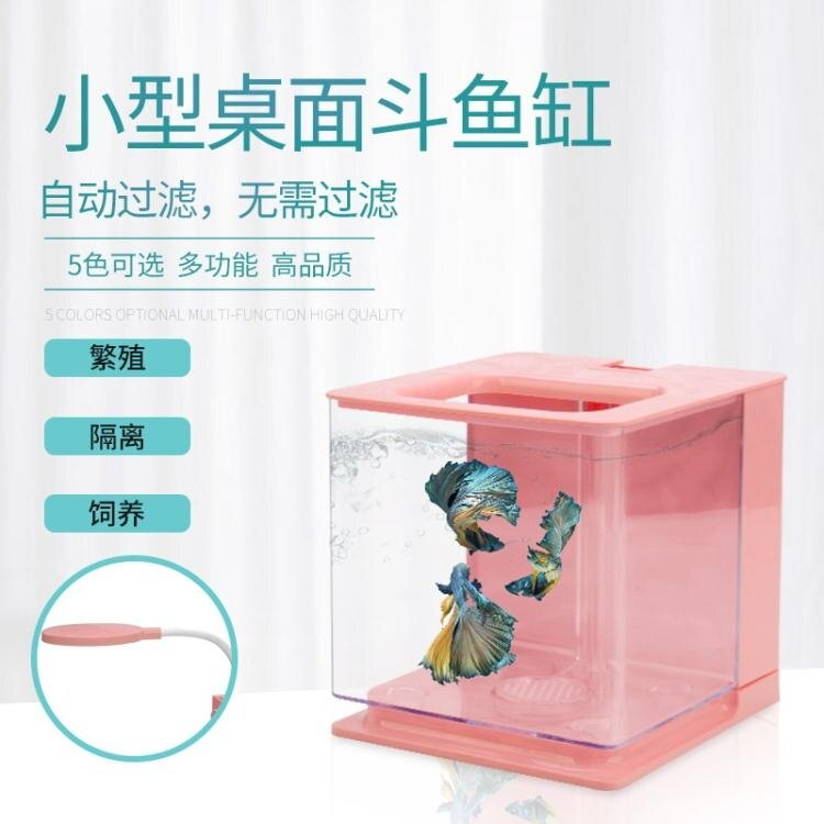 魚缸小型創意懶人免換水 客廳家用亞克力斗魚缸