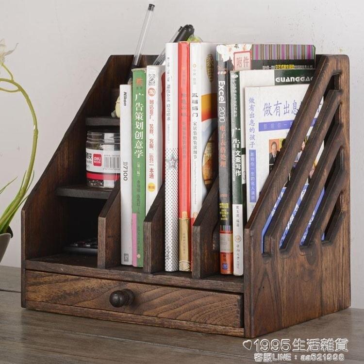 復古實木桌面書架辦公室文件架收納盒創意木質文具用品桌面置物架 清涼一夏钜惠