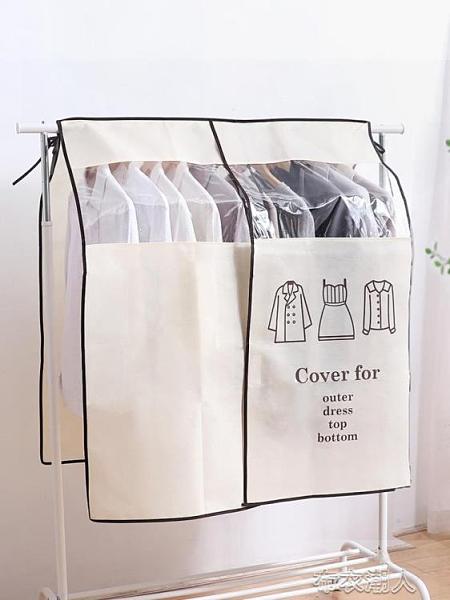 無紡布大衣防塵罩家用遮衣布透明衣服罩防塵套衣服套掛 【快速出貨】