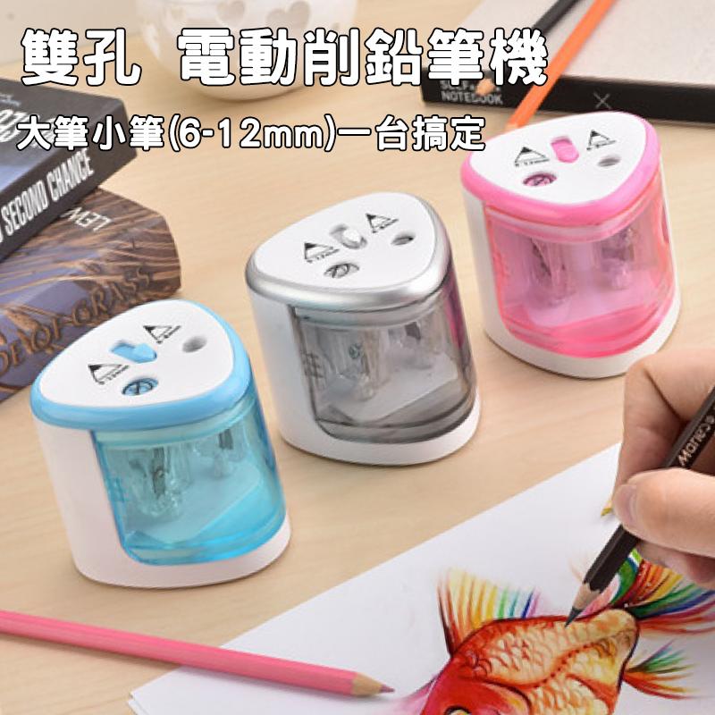 [台灣現貨]電動削鉛筆機 雙孔削鉛筆機 削鉛筆機 自動削筆機